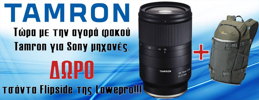 Tamron-lowepro3